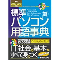標準パソコン用語事典最新2009~2010年版