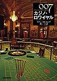 007/カジノ・ロワイヤル <ジェームズ・ボンド・シリーズ> (創元推理文庫)