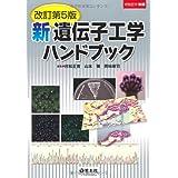 新遺伝子工学ハンドブック (実験医学別冊)