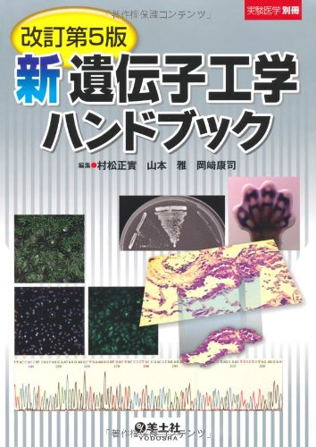 新遺伝子工学ハンドブック (実験医学別冊)の詳細を見る