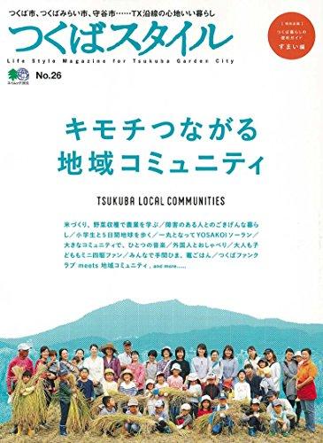 つくばスタイル No.26 (エイムック 3931)