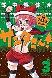 年中無休★サンタさん! 3巻 (IDコミックス REXコミックス)