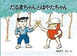 だるまちゃんとはやたちゃん (だるまちゃんの絵本)