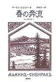 春の奔流―ウラル年代記〈1〉 (群像社ライブラリー)