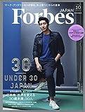 Forbes JAPAN(フォーブスジャパン) 2019年 10 月号 [雑誌] 画像