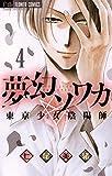 夢幻ソワカ(4) (フラワーコミックス)
