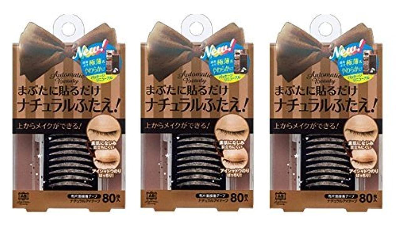 あごひげブランド多用途AB オートマティックビューティ ナチュラルアイテープ (二重形成片面テープ) スティック付き AB-KL2 3個セット
