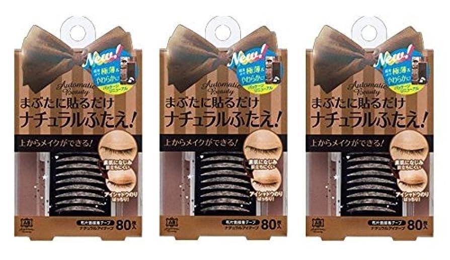 食器棚アンテナリルAB オートマティックビューティ ナチュラルアイテープ (二重形成片面テープ) スティック付き AB-KL2 3個セット