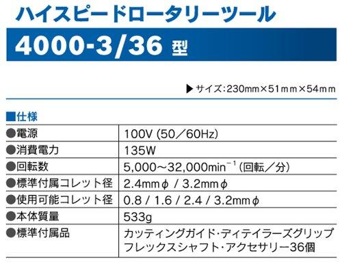 【数量限定】Dremel(ドレメル) ハイスピードロータリーツール アルミケースセット〔4000-3/36J4〕