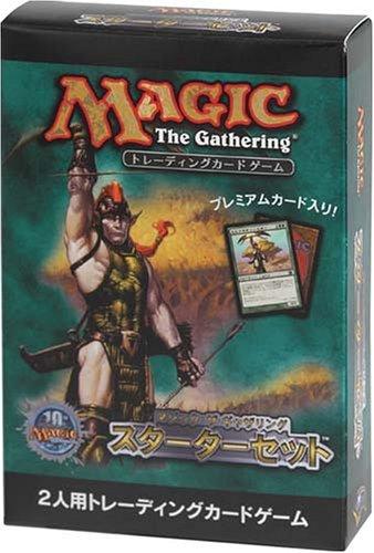 マジック:ザ・ギャザリング 第8版スターターセット