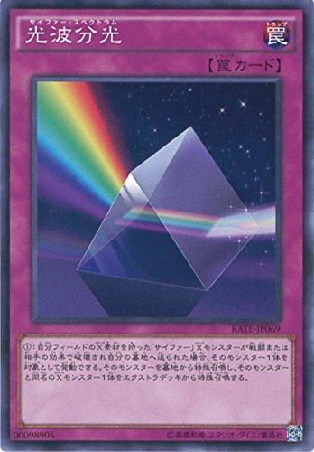 遊戯王カード RATE-JP069 光波分光 ノーマル 遊☆戯☆王ARC-V [レイジング・テンペスト]