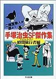 手塚治虫SF傑作集―二階堂黎人が選ぶ! / 手塚 治虫 のシリーズ情報を見る