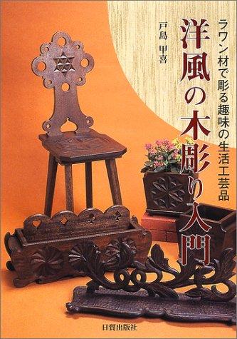 洋風の木彫り入門―ラワン材で彫る趣味の生活工芸品