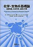 化学・生物兵器概論―基礎知識、生体作用、治療と政策