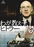 わが教え子、ヒトラー[DVD]