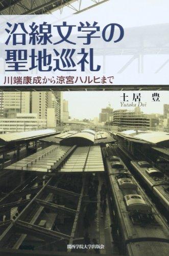 沿線文学の聖地巡礼―川端康成から涼宮ハルヒまでの詳細を見る