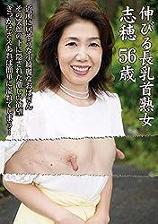 伸びる長乳首熟女 志穂 56歳 熟の蔵/エマニエル [DVD]