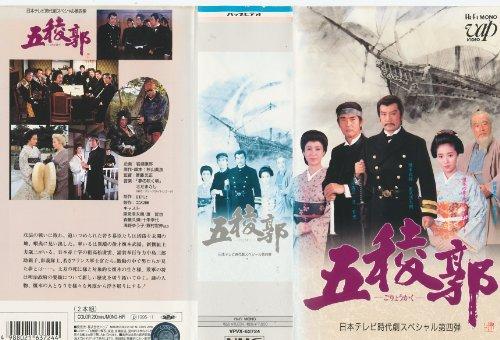 五稜郭(2巻組) [VHS]