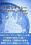 IFRSリテラシー―国際会計基準の経営への影響を読み解く