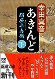 あきんど―絹屋半兵衛〈下〉 (新潮文庫)