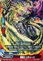 竜騎士 リチャード ガチレア バディファイト 不死身の竜神 bf-eb01-0003