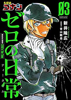[新井隆広] 名探偵コナン ゼロの日常 第01-03巻