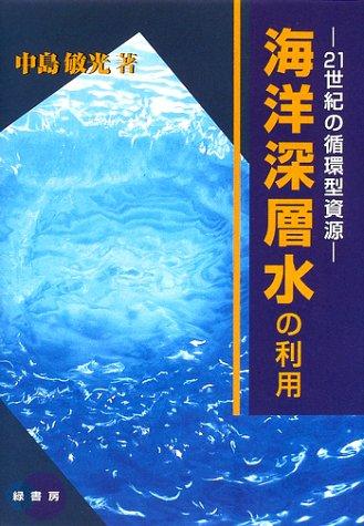 海洋深層水の利用―21世紀の循環型資源
