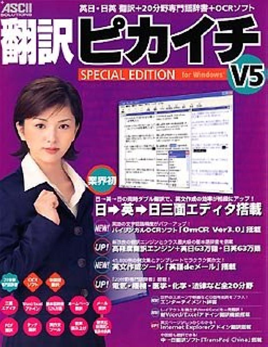 ツーリストスイ人道的翻訳ピカイチ V5 スペシャルエディション for Windows