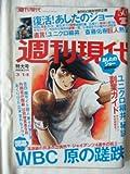 週刊現代 2009年 03月 14日号 No.11