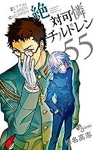 絶対可憐チルドレン 第55巻