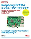 Raspberry Piで学ぶコンピュータアーキテクチャ (Make:PROJECTS)