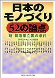 日本のモノづくり52の論点―新・製造業立国の条件