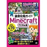 徹底攻略ガイド Minecraft (PC Mac版)