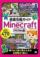 徹底攻略ガイド Minecraft (PC/Mac版)