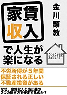 家賃収入で人生が楽になる[Kindle版] by金川顕教 読破