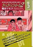 きらきらひかる 2 第3巻 さまよえる真実 (講談社漫画文庫 こ 3-11)