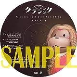 【メーカー特典あり】 ちょっとつよいクラシック[映像盤初回仕様CD+DVD] (幕張ライブDVD付) 画像