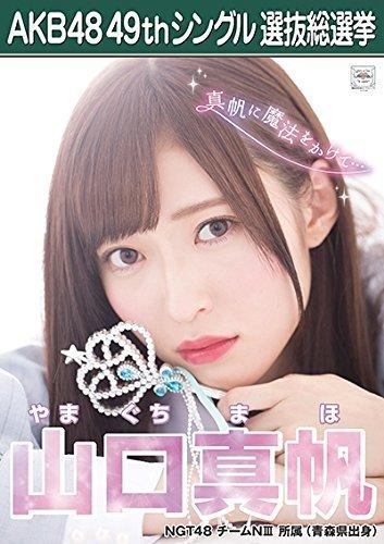 【山口真帆】 公式生写真 AKB48 願いごとの持ち腐れ 劇...