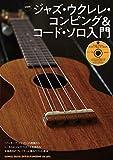 ジャズ・ウクレレ・コンピング&コード・ソロ入門(CD付) 画像