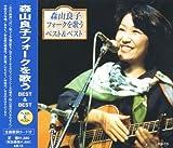 森山良子フォークを歌う ベスト&ベスト KB-13