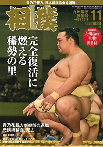 相撲 2018年 11 月号 九州場所展望号 [別冊付録:九...