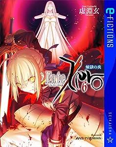 Fate/Zero(6) 煉獄の炎 (星海社文庫)