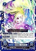 ファイアーエムブレム0/ブースターパック第8弾/B08-025 HN 幼き竜人少女 ノノ