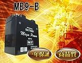 バイク バッテリー シルクロード 型式 L250S 一年保証 HB9-B 密閉式