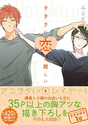 ヲタクに恋は難しい (4)