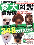 日本と世界の愛犬図鑑 最新版 (タツミムック)