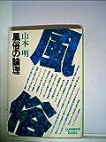 風俗の論理 (1979年) (ウイークエンドブックス)