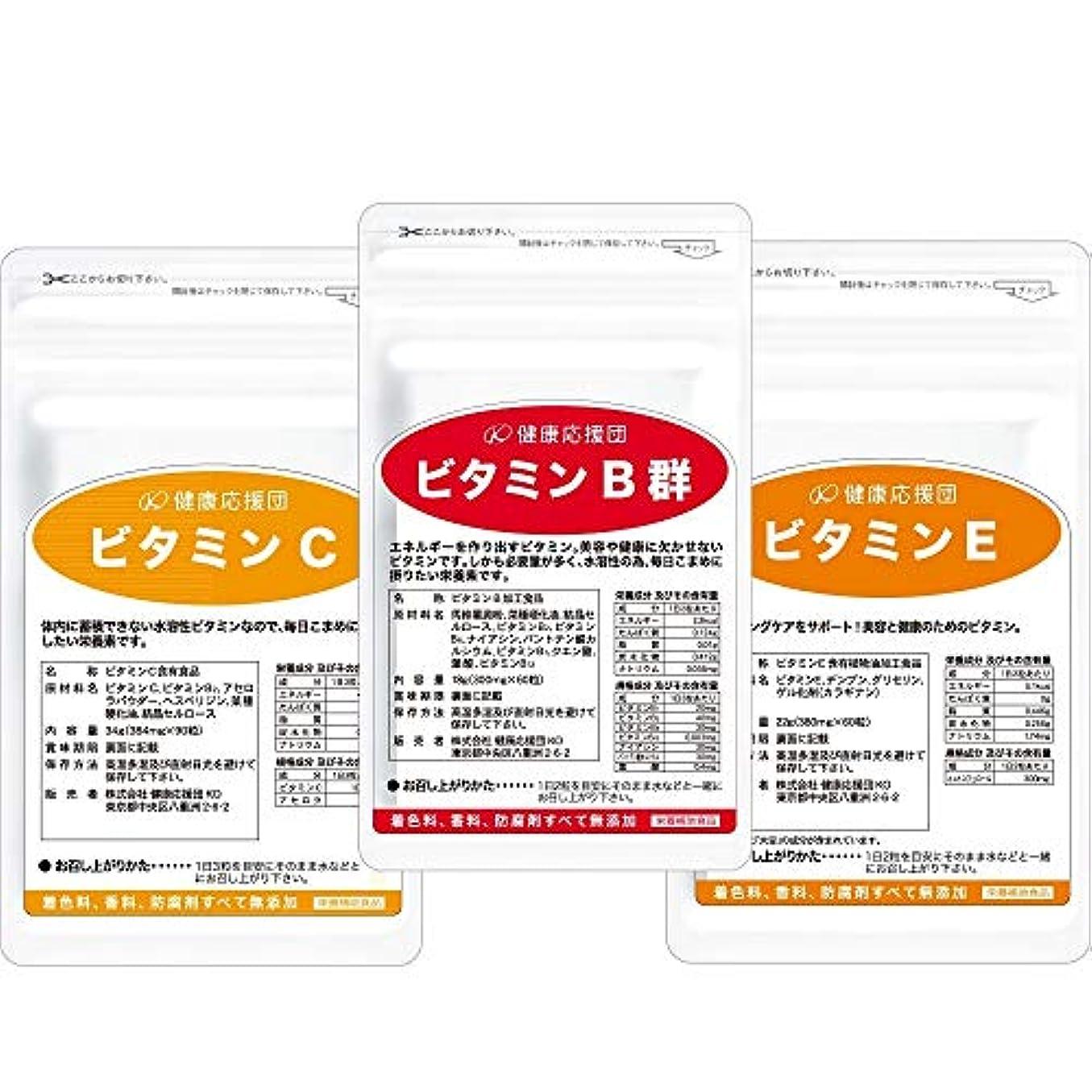 ビタミントリプルセット ビタミンC + ビタミンB + ビタミンE (イギリス産ビタミンC?ビタミンB群?天然ビタミンE)