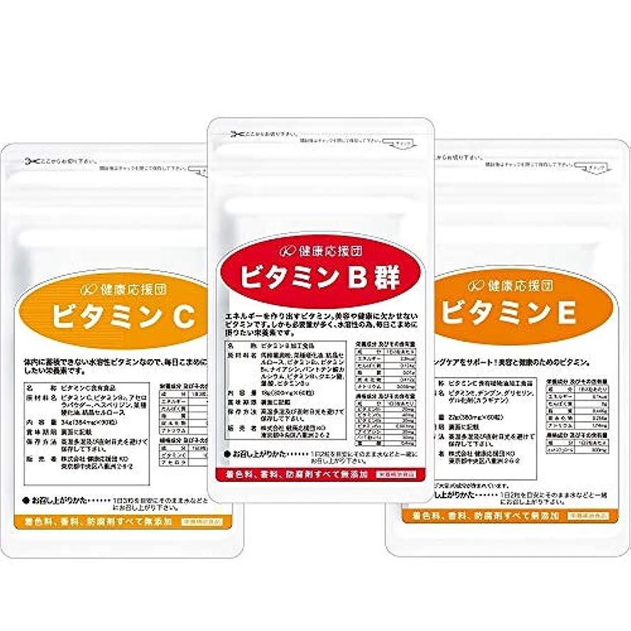 中世の現代の一瞬(お徳用3か月分)ビタミントリプルセット ビタミンC + ビタミンB + ビタミンE 3セット(計9袋)(イギリス産ビタミンC?ビタミンB群?天然ビタミンE)