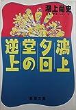 鴻上夕日堂の逆上 (新潮文庫)